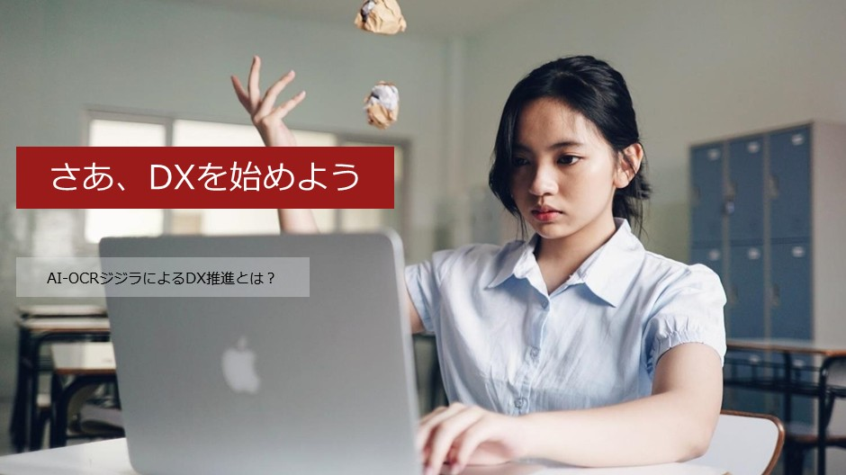 【AI-OCRジジラ】5月オンラインセミナー開催のお知らせ